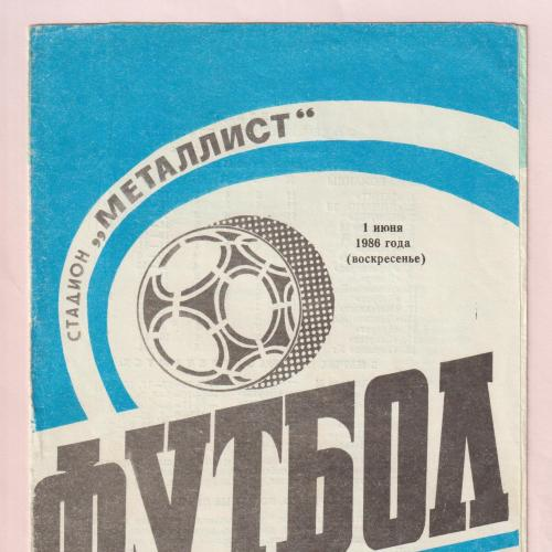 Программа Металлист Харьков-Торпедо Москва 01.06.1986