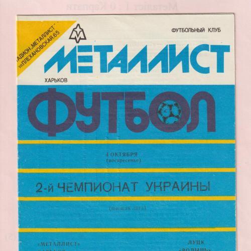 Программа Металлист Харьков-Волынь Луцк 04.10.1992