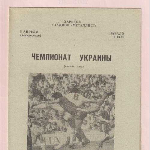 Программа Металлист Харьков-Волынь Луцк 05.04.1992