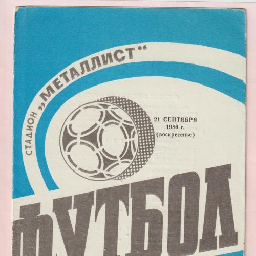 Программа Металлист Харьков-Жальгирис Вильнюс 21.09.1986