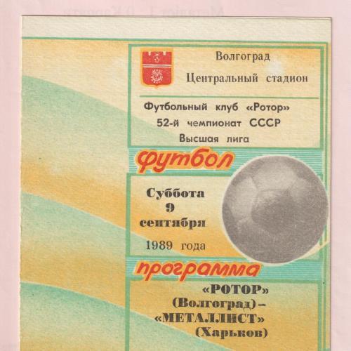 Программа Ротор Волгоград-Металлист Харьков 09.09.1989