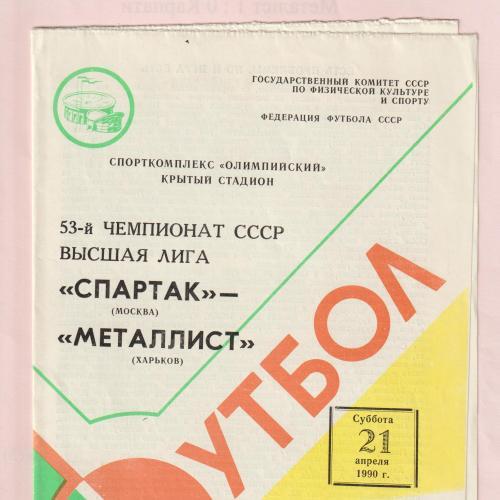 Программа Спартак Москва-Металлист Харьков 21.04.1990