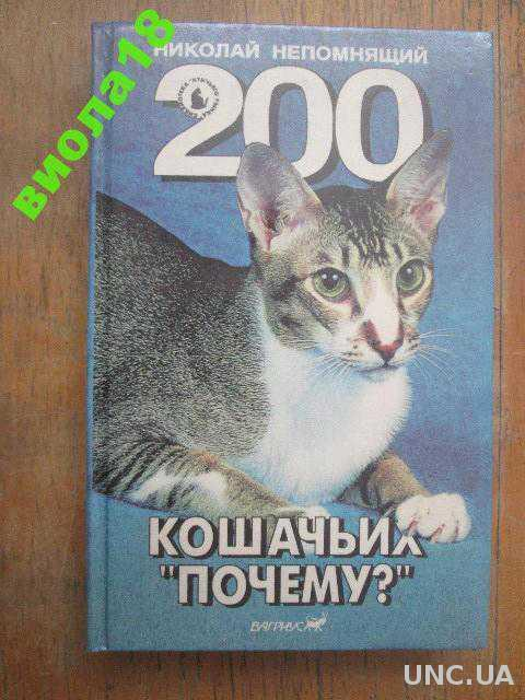 200 кошачьих почему. Кошки. Питание. Лечение.