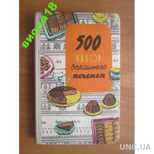 500 видов домашнего печенья. Кулинария.(2).
