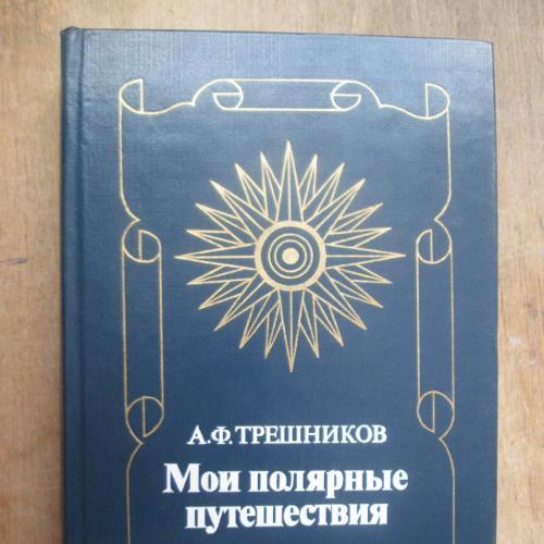 А.Ф.Трешников.Мои полярные путешествия