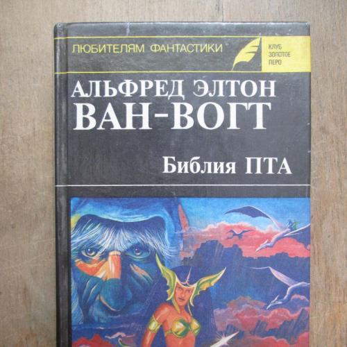 Альфред Элтон Ван-Вогт Библия ПТА. 4пр.