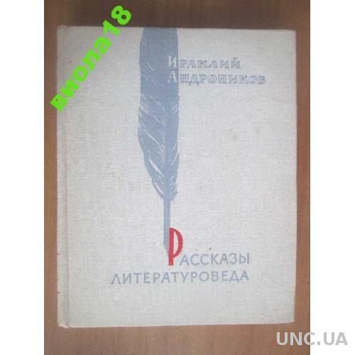 Андроников. Рассказы литературоведа. 1969г.