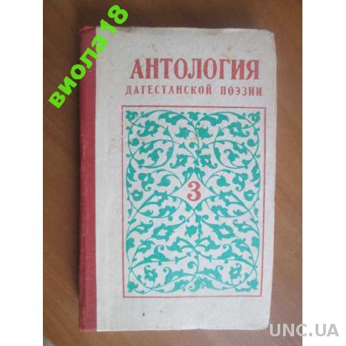 Антология дагестанской поэзии. 3т.