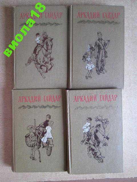 Аркадий Гайдар. В 4 томах.
