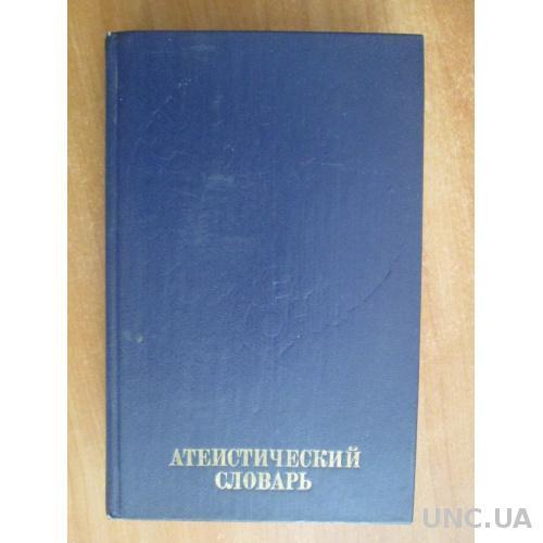 Атеистический словарь.