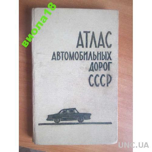 Атлас автомобильных дорог СССР. 1969г.