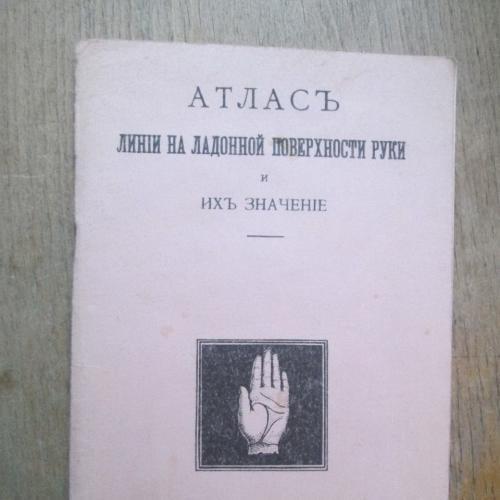 Атлас линий на ладонной поверхности руки и их значение. Хиромантия.