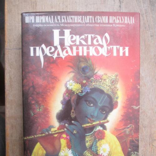 Бхактиведанта Свами Прабхупада. Нектар преданности (2)