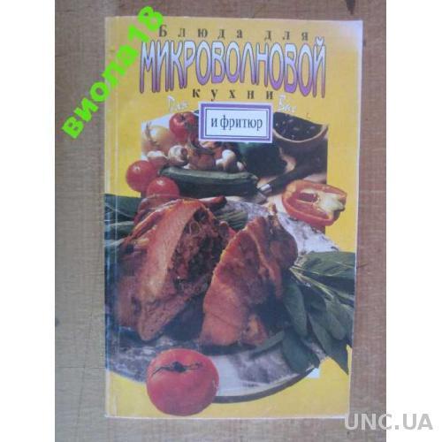 Блюда для микроволновой кухни и фритюр.