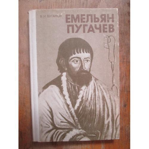 Буганов. Емельян Пугачев.