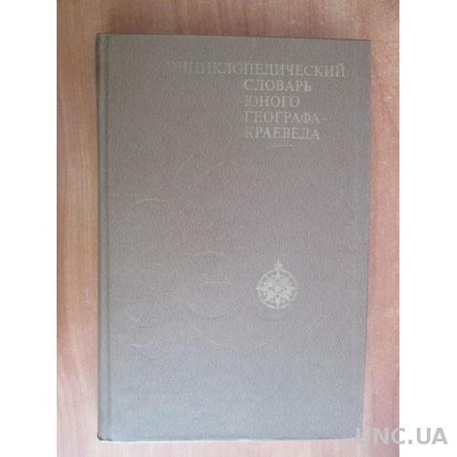 Энциклопедический словарь юного географа краеведа.