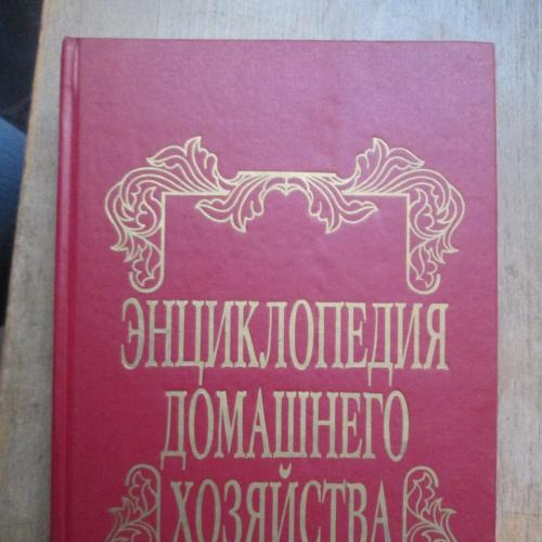 Энциклопедия Домашнего хозяйства