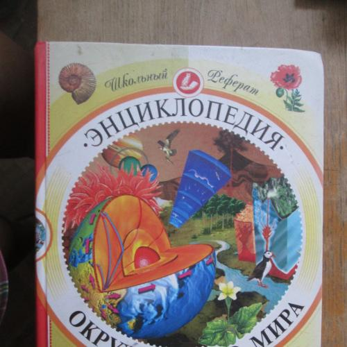 Энциклопедия окружающего мира