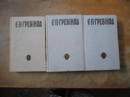 Гребінка. Твори в 3 томах