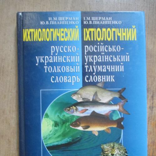 Ихтиологический толковый словарь