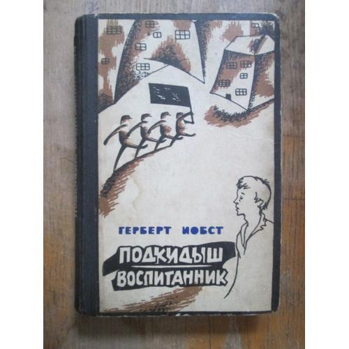Иобст. Подкидыш. 1962