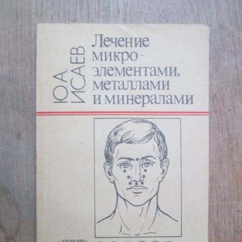Исаев Ю. Лечение микроэлементами, металлами и минералами.1992г.