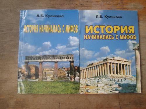 История начиналась с мифов. Куликова. 2 книги