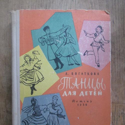 Л.Богаткова. Танцы для детей. 1959