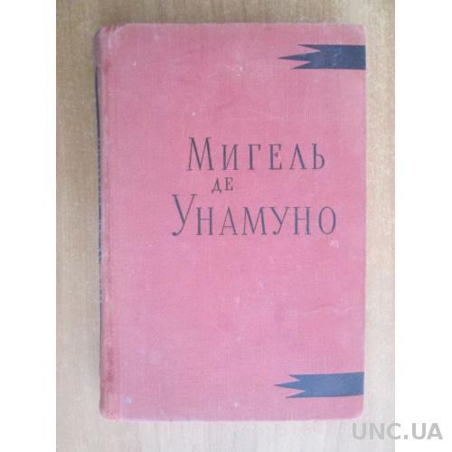 Мигель де Унамуно. Назидательные новеллы. 1962