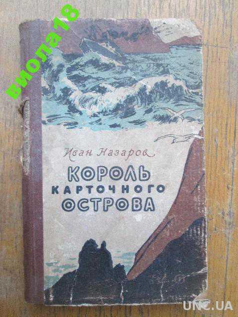 Назаров. Король карточного острова. 1959г.