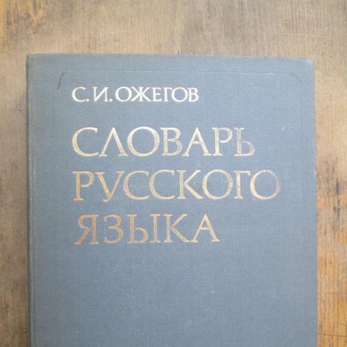 Ожегов. Словарь русского языка