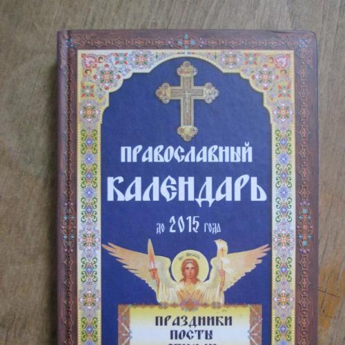 Православный календарь до 2015 года. Праздники. Посты. Обычаи.