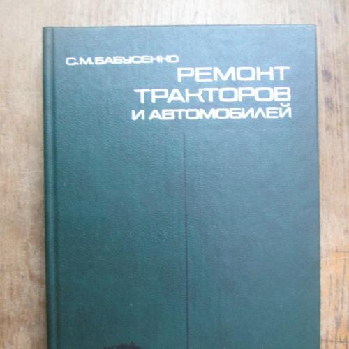 Ремонт тракторов и автомобилей. С.М.Бабусенко.