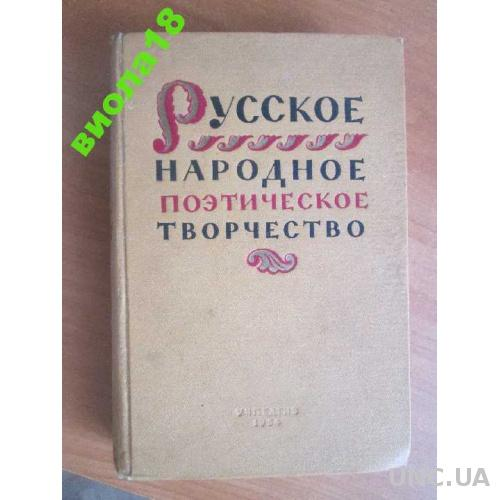 Русское народное поэтическое творчество. 1954г.