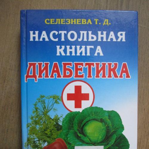 Селезнёва. Настольная книга диабетика