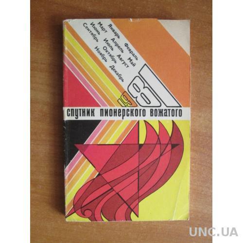 Спутник пионерского вожатого на 1981г. Путеводитель по датам календаря.
