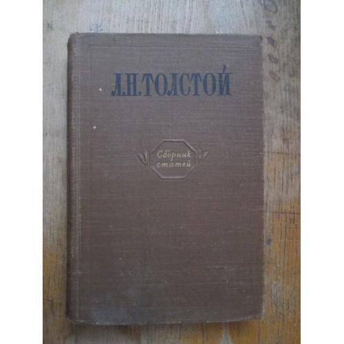 Толстой. Сборник статей. 1955