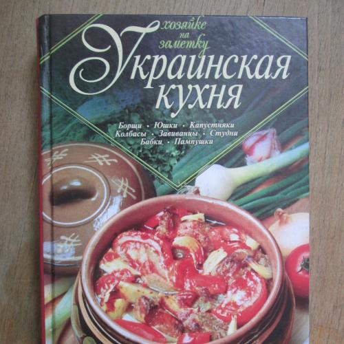 Украинская кухня. Кулинария