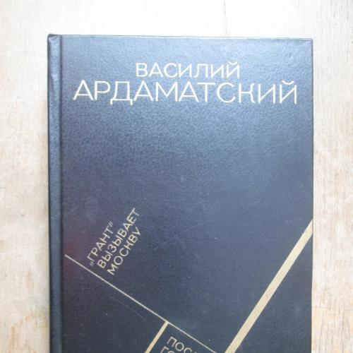 В.Ардаматский. Грант вызывает Москву. Последний год
