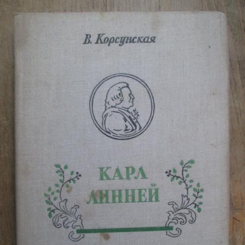 В.Корсунская. Карл Линней. 1975.