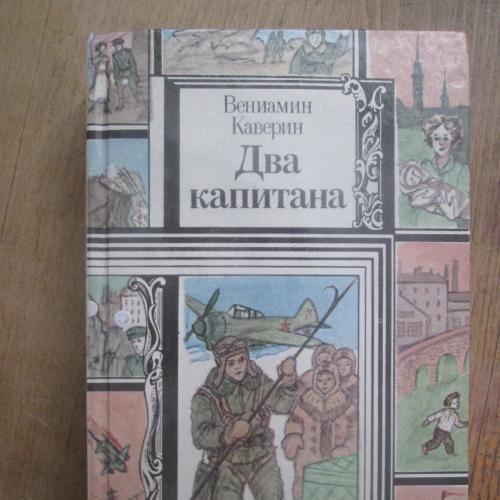 -- Вениамин Каверин - Два капитана -- БПиФ