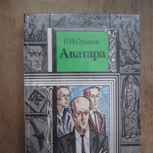 Виктор Суханов. Аватара. БПиФ (2)