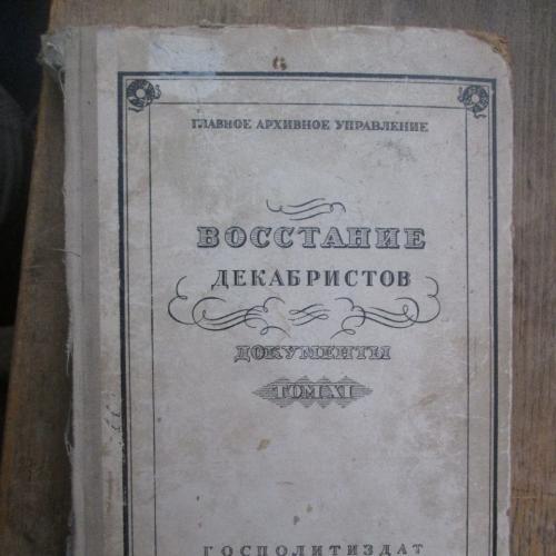 восстание декабристов. документы. том 11. 1954