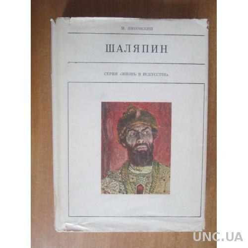 Янковский. Шаляпин. (Жизнь в искусстве).