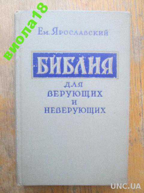 Ярославский. Библия для верующих и неверующих.(3).