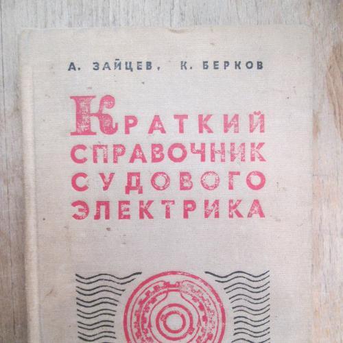 Зайцев. Краткий справочник судового электрика