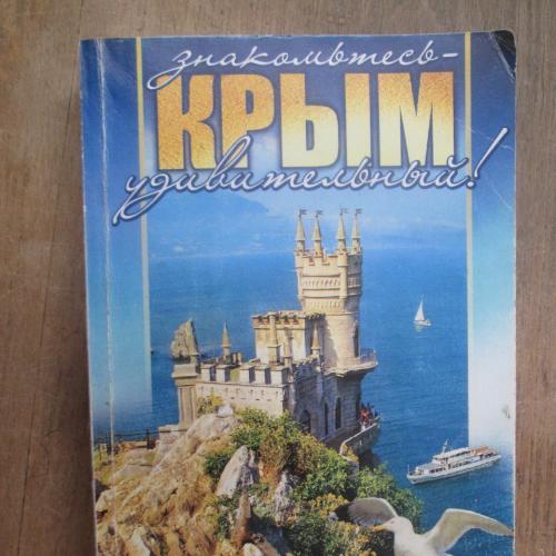 Знакомьтесь - Крым удивительный! Путеводитель по городам и окрестностям.