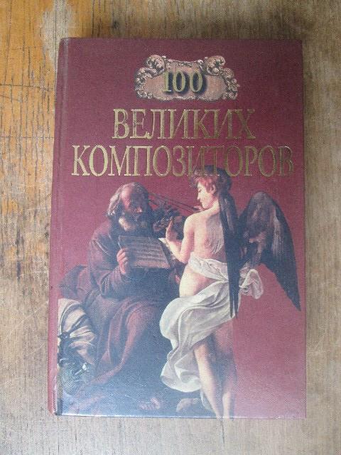 100 великих композиторов.