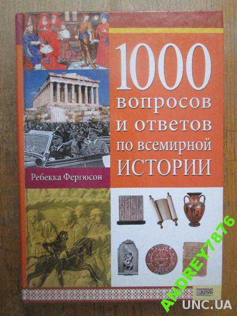 1000 вопросов и ответов по всемирной истории.