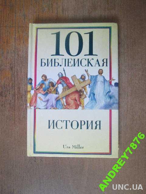 101 библейская история. (2)